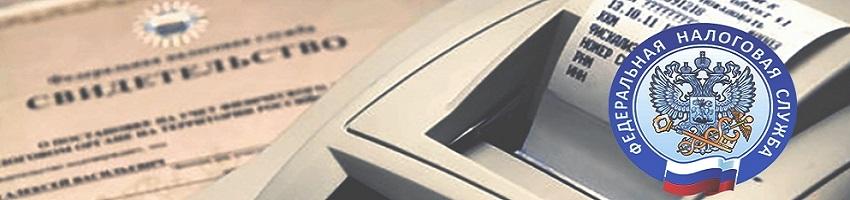 Как проверить регистрацию кассы в налоговой