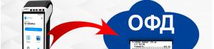 Как узнать, к какому ОФД подключена касса