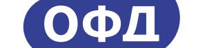 Официальный список ОФД