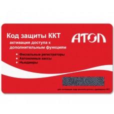 Код Защиты - 1 для АТОЛ 92Ф