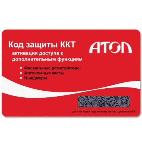 Код Защиты - 1 для АТОЛ 91Ф в Краснодаре