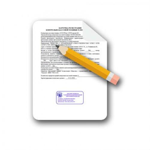 Перерегистрация ККТ без замены ФН