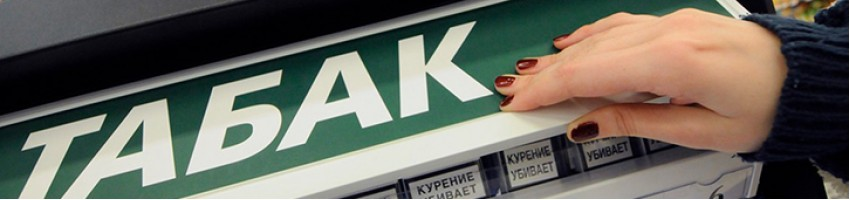 Маркировка табака в системе честный знак.рф